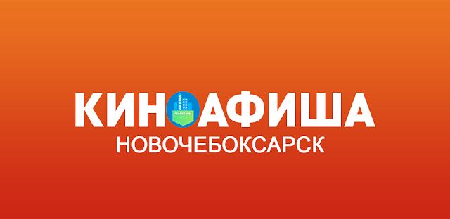 "Афиша кино ДК ""Химик""."