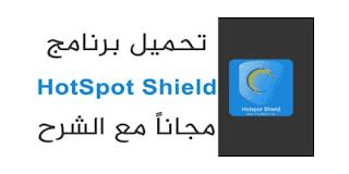 تحميل افضل برنامج هوت سبوت شيلد 2020 للكمبيوتر والموبايل مجانا برابط مباشر كامل hotspot shield