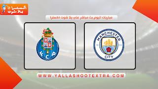 نتيجة مباراة مانشستر سيتي وبورتو بث مباشر اليوم 21-10-2020 في دوري أبطال أوروبا