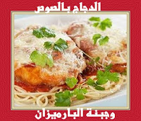Chicken with sauce and parmesan cheese