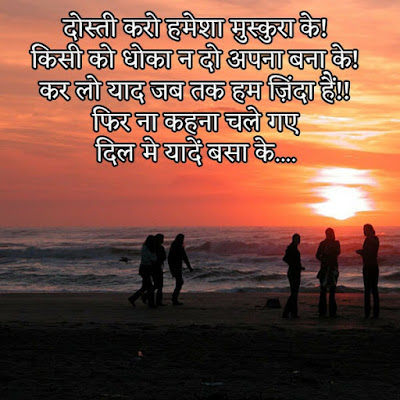 friends shayari in hindi