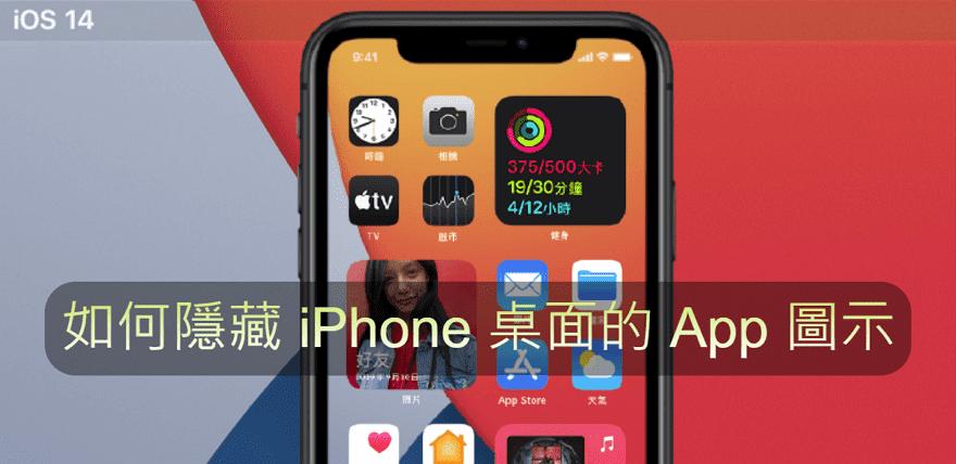 iPhone 如何隱藏主畫面的 App 圖示