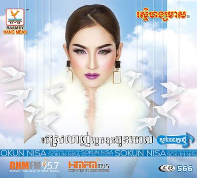 RHM CD VoL 566