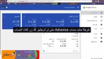 حل مشكلة لديك حساب اخر في ادسنس AdSense