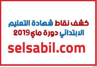 كشف نقاط شهادة التعليم الابتدائي 2019 relevé de note 5eme