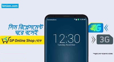 Grameenphone-gp-Online-3G-SIM-Replacement-Get-4G-SIM-Home-Delivery