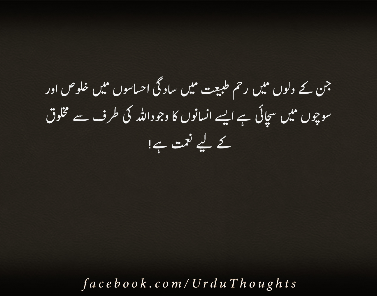short urdu quotes with high quality pictures urdu thoughts