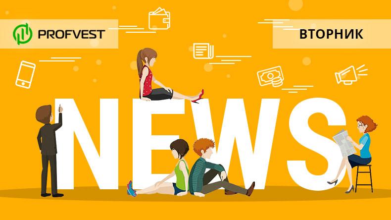 Новости от 03.03.20