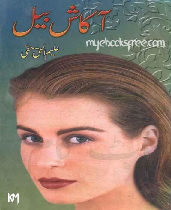 Akash Bail Pdf Urdu Novel By Aleem ul Haq Haqi