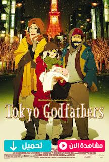 مشاهدة وتحميل فيلم Tokyo Godfathers 2003 مترجم عربي
