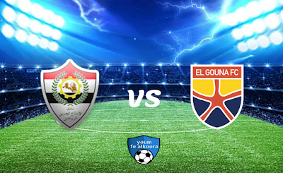 مشاهدة مباراة الجونة والإنتاج الحربى بث مباشر اليوم 2-2-2021 في الدوري المصري.