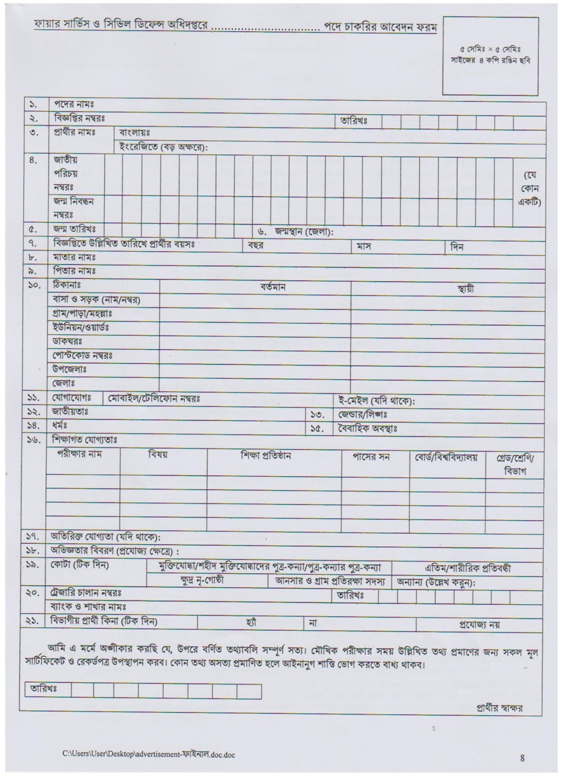 Bangladesh Fire Service and Civil Defence (FSCD) Recruitment Application Form