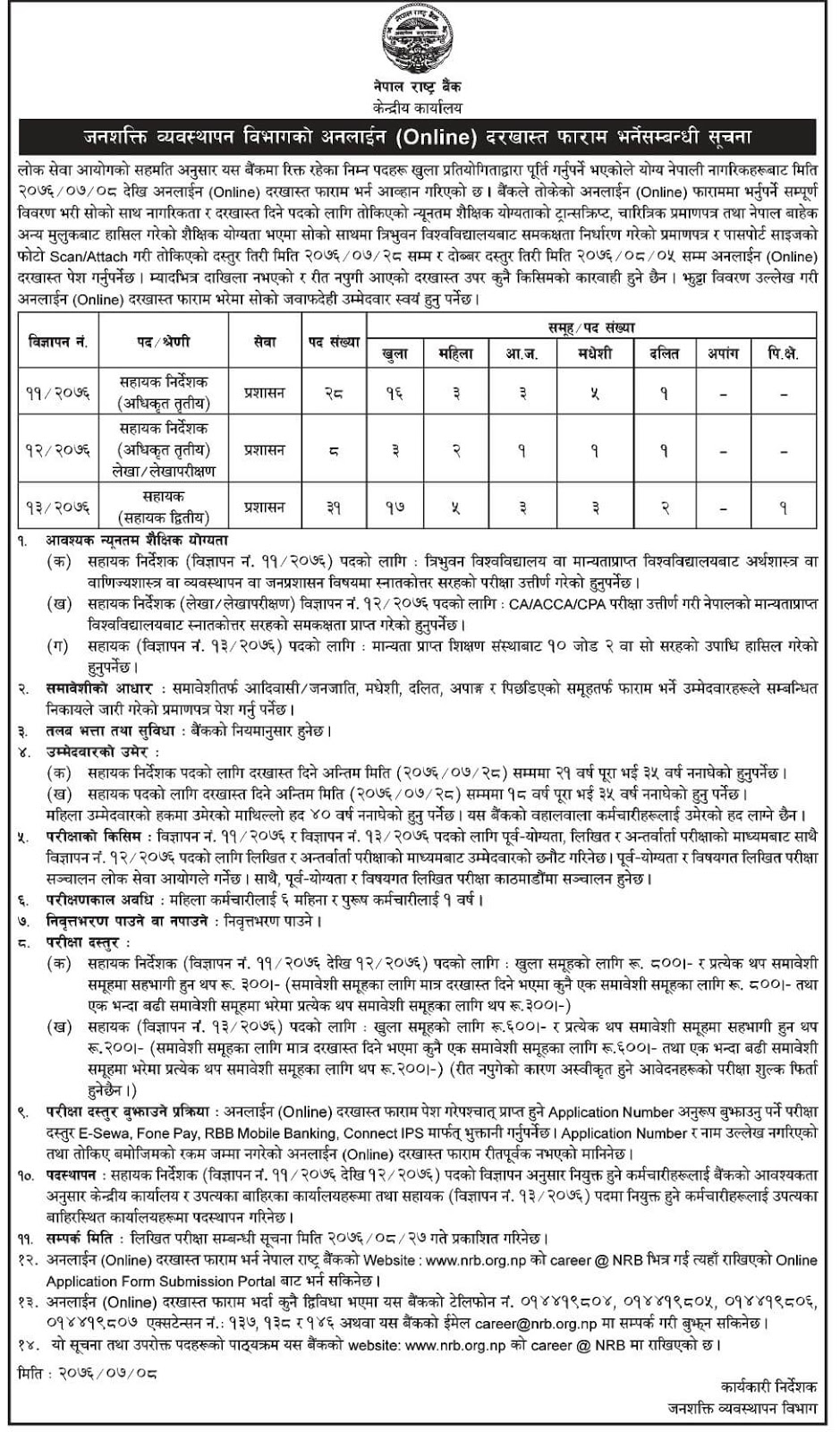 Nepal Rastra Bank Vacancies: Assistant Directors & Assistants