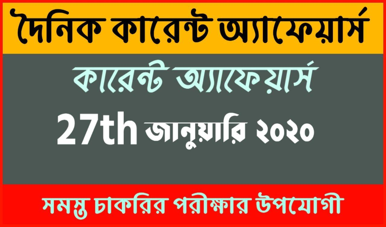 Daily Current Affairs In Bengali and English 27th January 2020 | for All Competitive Exams