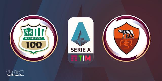 نتيجة مباراة روما وساسولو اليوم 12 سبتمبر 2021 في الدوري الايطالي