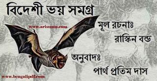 Bideshi Bhoy Samagra Bengali Horror Stories PDF