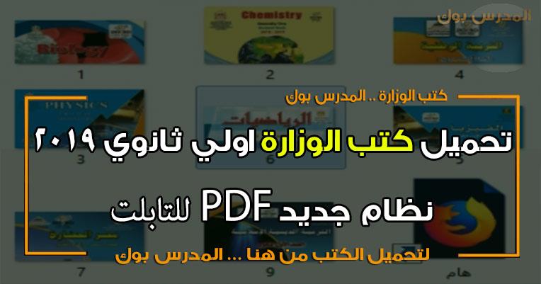 تحميل كتب الوزارة اولي ثانوي عام Pdf 2019 جميع المواد نظام جديد للتابلت والهاتف والكمبيوتر