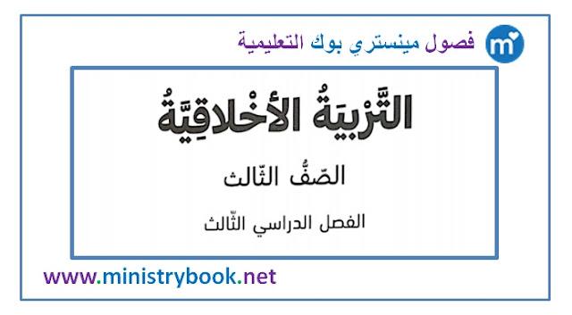 كتاب التربية الاخلاقية للصف الثالث 2019-2020-2021-2022-2023-2024-2025