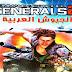 لعبة  command zero hours generals 2 الاستراتيجيه الجديده 2016