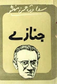 Janaze Afsane Urdu By Saadat Hasan Manto