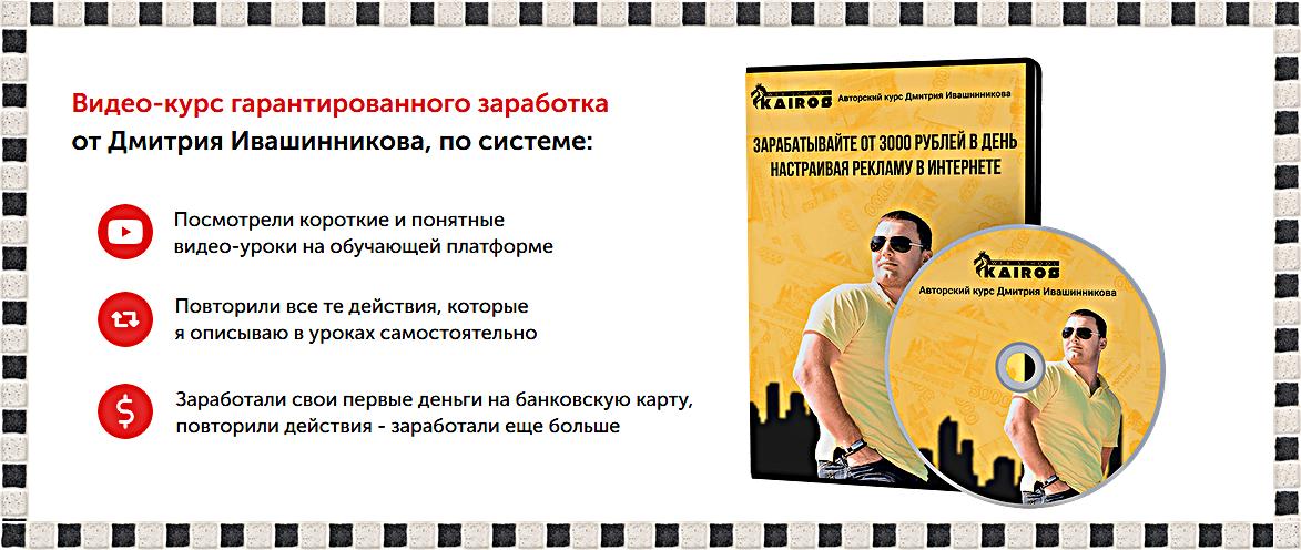 Отзывы о курсе Богатый рекламщик? kairos-school.ru/obuchenie - обзор схемы заработка