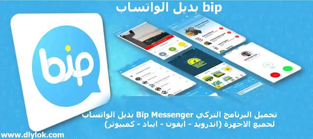 تنزيل برنامج بيب bip download اخر اصدار للاندرويد والايفون والكمبيوتر
