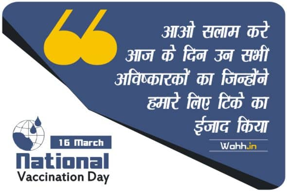 National Immunization Day Thoughts In Hindi