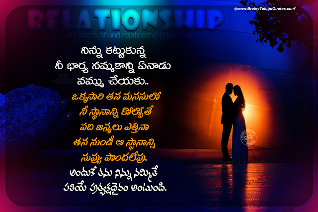 telugu quotes about wife greatness, wife and husband greatness quotes, nice words about wife in telugu, telugu relationship messages