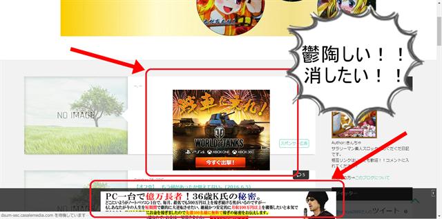 無料ブログでよく見られる自動で表示される広告の例