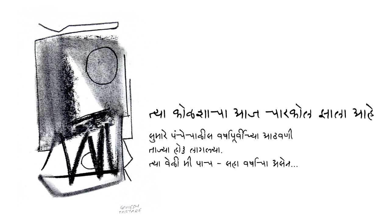 त्या कोळशाचा आज चारकोल झाला आहे - अनुभव कथन | Tya Kolshyacha Aaj Charcoal Jhala Aahe - Anubhav Kathan