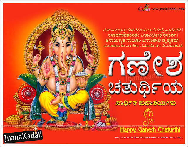 Here is a New Ganesh Chaturthi Greetings and Messages in kannada Language,Top Famous Ganesh Chaturthi Celebrations and Best Photos,Ganesh Chaturthi Kannada Kavanagalu Images,Ganesh Chaturthi Pooja in Kannada Language,Ganesh Chaturthi Prayer in Kannada Meaning,Ganesh Chaturthi Story in kannada Language,Happy Ganesh Chaturthi Captions in kannada Language