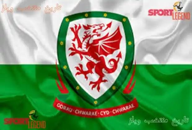 منتخب ويلز,ويلز,ردة فعل منتخب ويلز,كرة القدم,اهداف ويلز اليوم,منتخبات,منتخب ايرلندا,منتخب إنجلترا,منتخب اسكتلندا,البرتغال و ويلز,المنتخب الانجليزي,هدف ويلز,تاهل ويلز,انجاز ويلز,أهداف ويلز