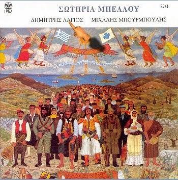 Ο Άη Λαός (1983)  Στίχοι: Μιχάλης Μπουρμπούλης  Μουσική, Ενορχήστρωση &  διεύθυνση ορχήστρας: Δημήτρης Λάγιος,   Μπουζούκι: Κώστας Παπαδόπουλος.   Εικ: πίνακας του Θέμη Τσιρώνη «Ο Αη-Λαός»