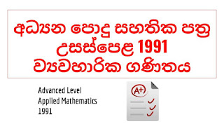 Advanced Level 1991 Applied Maths Past Paper