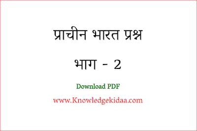 प्राचीन भारत प्रश्न भाग - 2