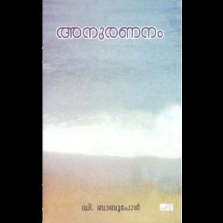 Anurananam Novel