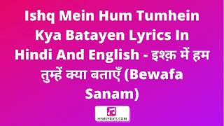 Ishq Mein Hum Tumhein Kya Batayen Lyrics In Hindi And English - इश्क़ में हम तुम्हें क्या बताएँ (Bewafa Sanam)