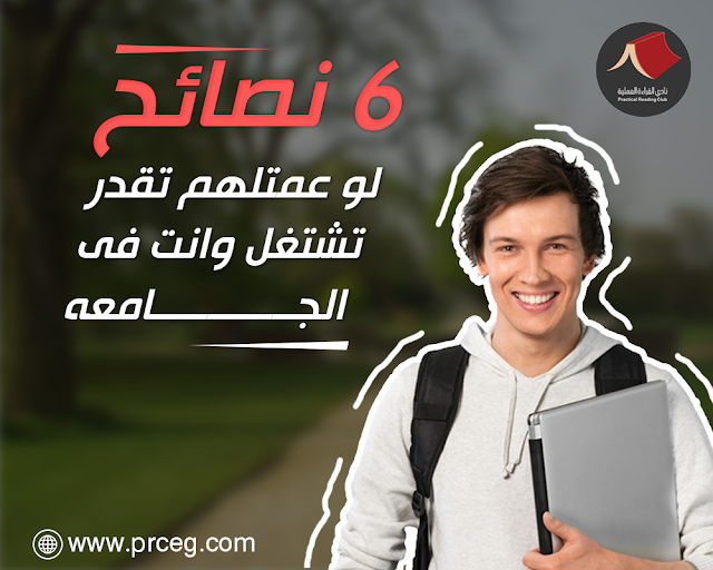 نصائح هامه لكل طالب جامعى - نادى القراءه العمليه