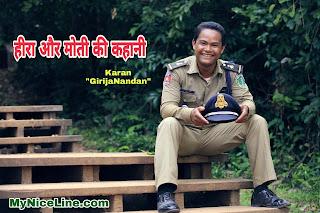हीरा और मोती की कहानी | चोर और पुलिस की कहानी | short Inspirational Story in Hindi | Story On Good Company in Hindi | अच्छी संगत का असर प्रेरणादायक छोटी कहानी