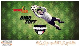 مشاهير كرة القدم دينو زوف