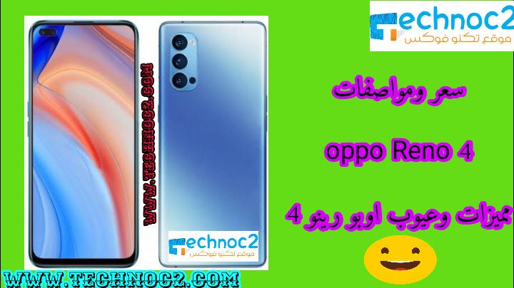 سعر ومواصفات Oppo Reno 4 مميزات وعيوب اوبو رينو 4