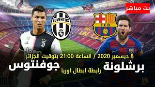 بث مباشر : برشلونة - جوفنتوس / 08 ديسمبر 2020 - كأس رابطة أبطال أوربا