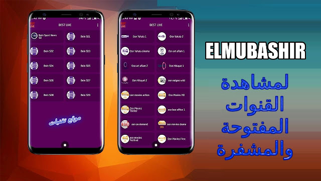 تطبيق 2020 elmubashir لمشاهدة القنوات المشفرة النسخة المعدلة