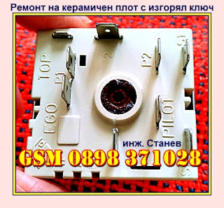Ремонт на битова техника по домовете, Ремонт на битова техника, Ремонт на перални, Ремонт на  печки, Ремонт на телевизори,Ремонт на  аспиратори, Ремонт на микровълнови, Ремонт на диспозери, Смяна на изгорял ключ на стъклокерамичен плот, Заключена пералня, Микровълновата върти, но не грее,