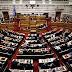 """Με 153 """"ναι"""" κυρώθηκε το πρωτόκολλο ένταξης της ΠΓΔΜ στο ΝΑΤΟ"""