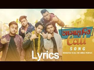 Amay Diyo Call  Song lyrics | আম গাছে আম নেই ঢিল কেন মারো lyrics | | আমায় দিও কল লিরিক্স