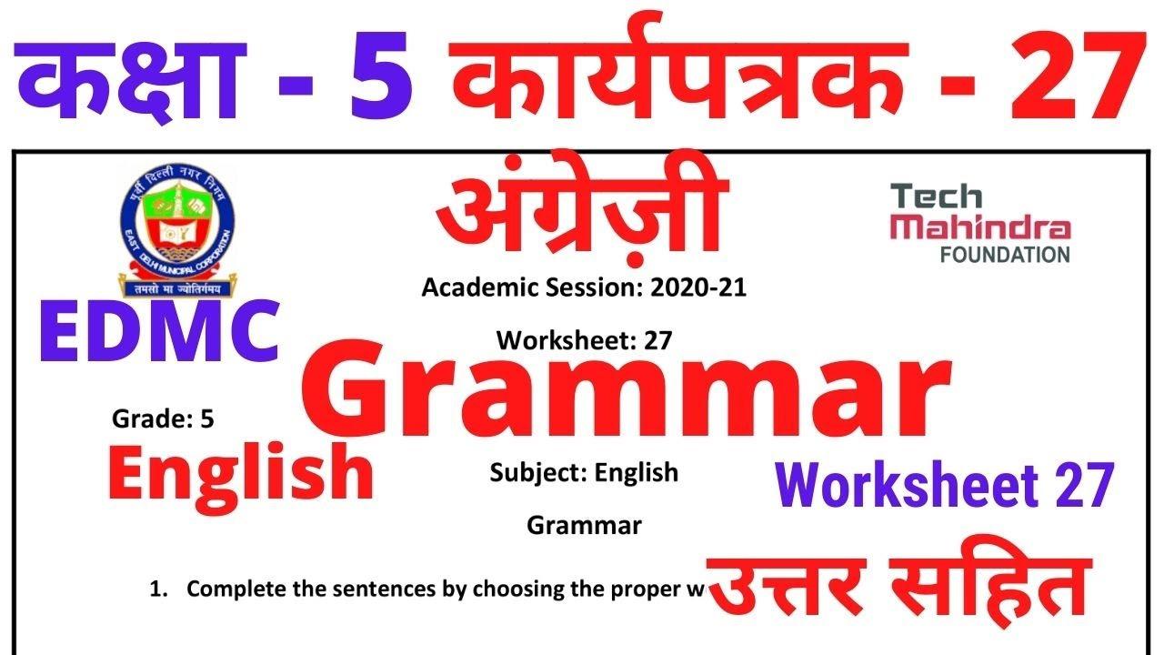 EDMC Class 5 Worksheet 27 English अंग्रेज़ी कार्यपत्रक 27 English Grammar worksheet with solution