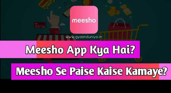 Meesho App Kya Hai? Meesho App Se Paise Kaise Kamaye 2021? Puri jankari