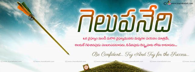 best telugu quotes on life, telugu messages on life success, telugu best Quotes