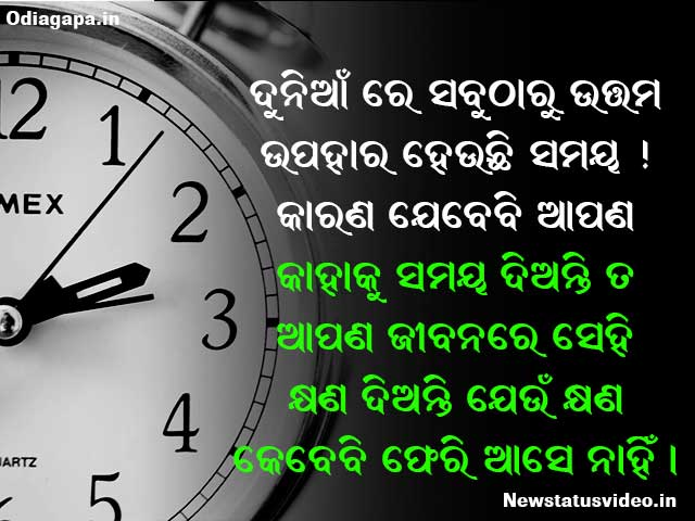 Time Odia Shayari Photo